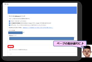 Googleアドセンスとサイトの紐づけ画像