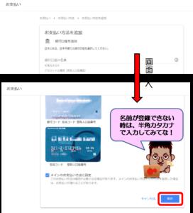Googleアドセンス口座登録必要事項入力画面