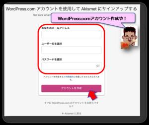 WordPress.comアカウント作成