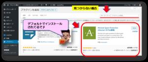 Akismetプラグイン検索画面