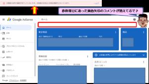 PINコード入力後のGoogleアドセンスホーム画面