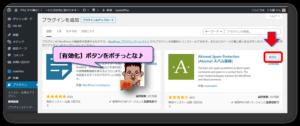 Akismet有効化画面画像