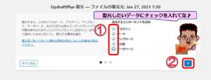 updraftplus復元データ選択画面
