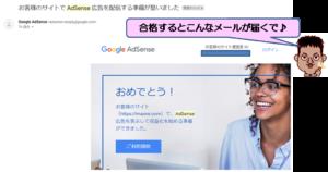 Googleアドセンス審査合格メール画面