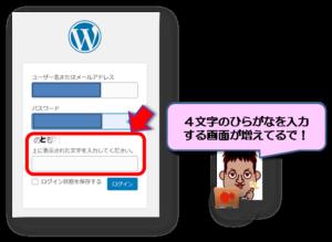 SiteGuard WP Plugin導入後のWordPressログイン画面画像