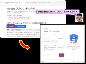 Googleアカウント取得方法画面