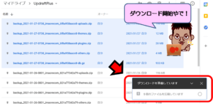 Googleドライブ格納データローカルフォルダダウンロード開始画面