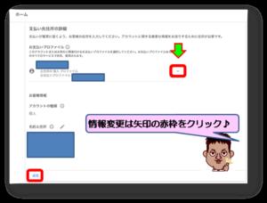 アドセンス登録情報の確認及び送信画面