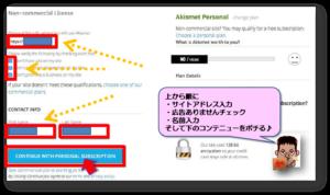 Akismet登録情報入力画面