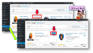 SiteGuard WP Pluginのインストール&有効化画面画像