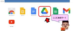 Googleドライブ格納場所説明