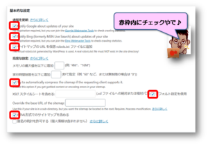 Google XML Sitemaps基本的な設定