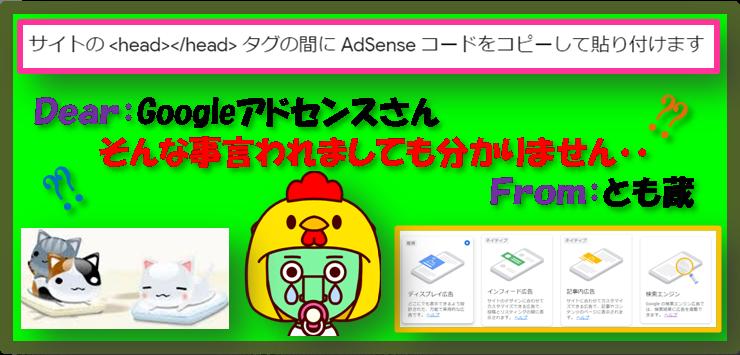 初心者必見!Googleアドセンス広告の貼り方~ルクセリタス編~