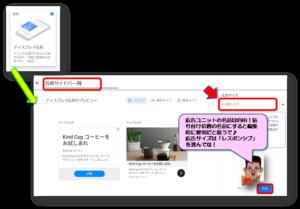 アドセンス広告ユニットの設置手順画面