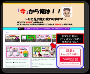 ルクセリタスへディスプレイ広告貼り付けたサイト画面