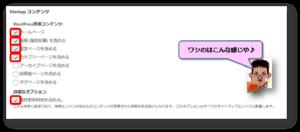 Google XML Sitemaps サイトマップコンテンツ設定