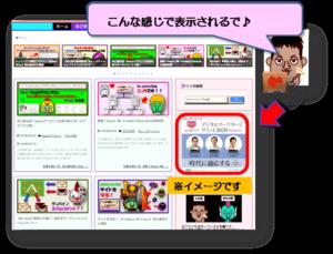 Googleアドセンス ディスプレイ広告画像