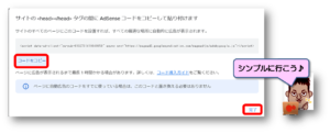 アドセンス自動広告コード取得画面