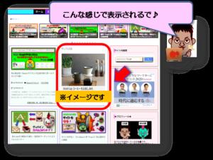 Googleアドセンス インフォード広告画像