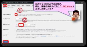 EWWW Image Optimizerメタ情報の削除・画質設定画像