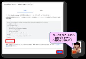 アドセンスディスプレイ広告コード取得画面