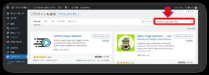 EWWW Image Optimizer検索画面