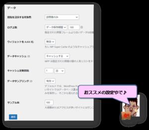 WordPress Popular Postsデータ管理設定メインデータ管理設定