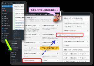 WordPress Popular Postsサイドバーに人気記事を設定する手順
