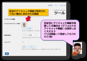 WordPress Popular Postsメイン画面設定