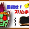 【ダイエット&シェイプアップに効果的!?】ブルブルマシン体験記