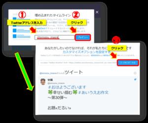 Twitterタイムラインコード取得画像