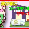 簡単便利!節約できる食材宅配【コープデリ】を徹底解析!