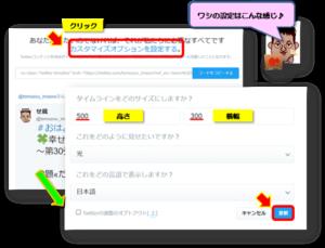 Twitter表示設定画面